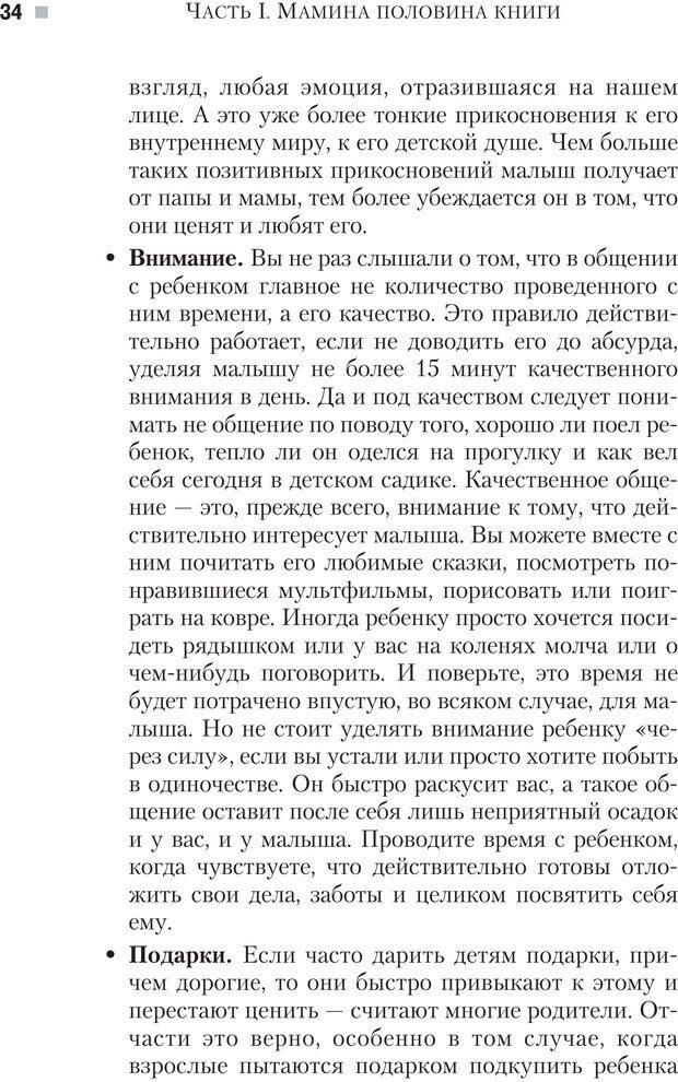 PDF. Настольная книга родителей. Павлов И. В. Страница 31. Читать онлайн