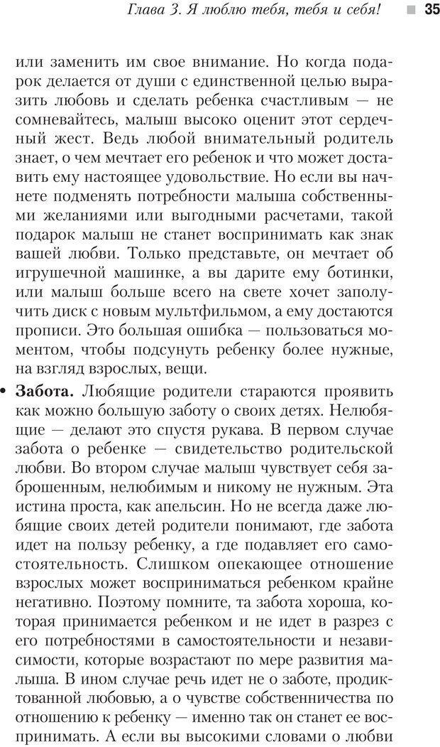 PDF. Настольная книга родителей. Павлов И. В. Страница 32. Читать онлайн