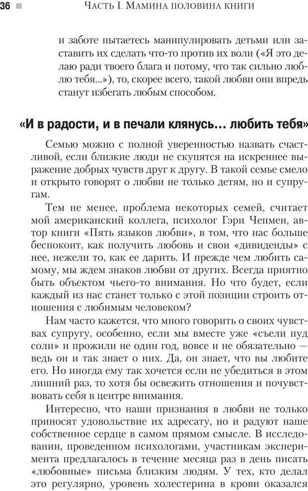 PDF. Настольная книга родителей. Павлов И. В. Страница 33. Читать онлайн