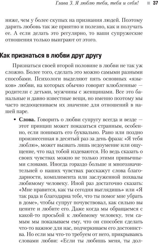 PDF. Настольная книга родителей. Павлов И. В. Страница 34. Читать онлайн
