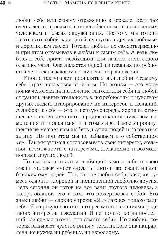 PDF. Настольная книга родителей. Павлов И. В. Страница 37. Читать онлайн
