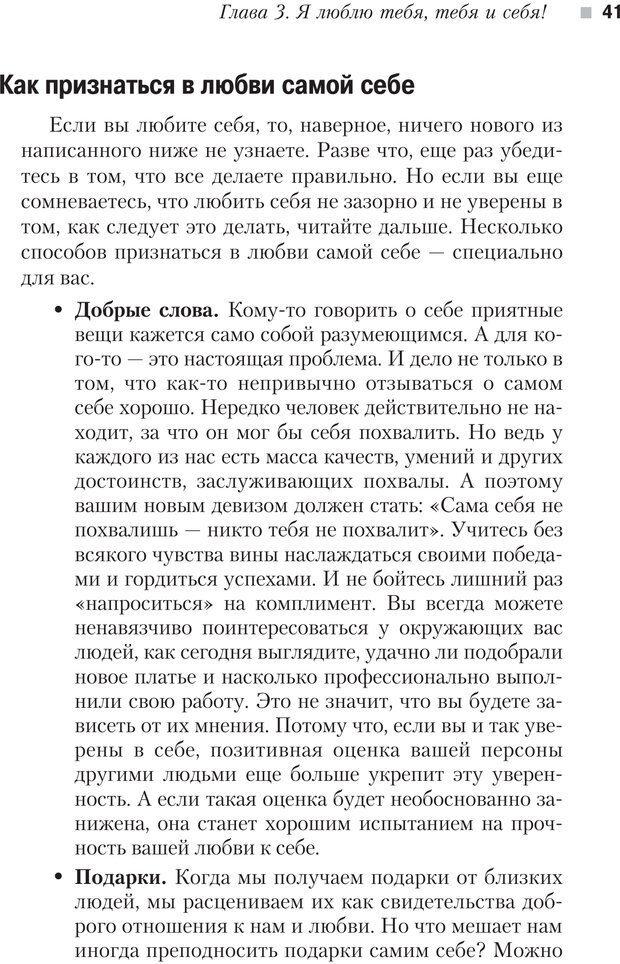 PDF. Настольная книга родителей. Павлов И. В. Страница 38. Читать онлайн
