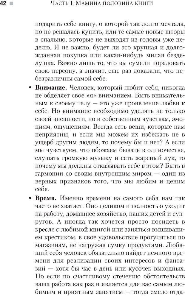 PDF. Настольная книга родителей. Павлов И. В. Страница 39. Читать онлайн
