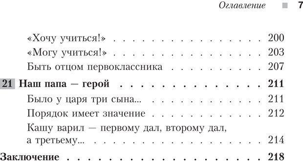 PDF. Настольная книга родителей. Павлов И. В. Страница 4. Читать онлайн