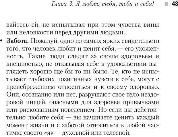 PDF. Настольная книга родителей. Павлов И. В. Страница 40. Читать онлайн