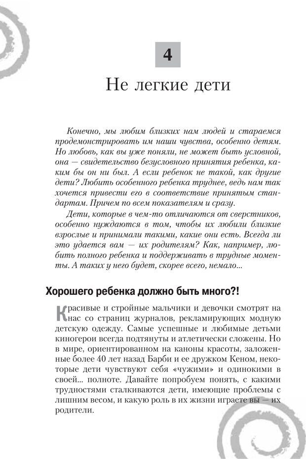 PDF. Настольная книга родителей. Павлов И. В. Страница 41. Читать онлайн