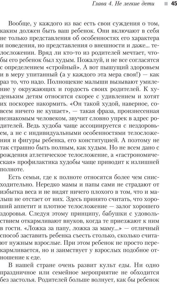 PDF. Настольная книга родителей. Павлов И. В. Страница 42. Читать онлайн