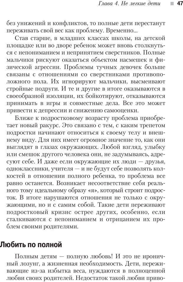 PDF. Настольная книга родителей. Павлов И. В. Страница 44. Читать онлайн