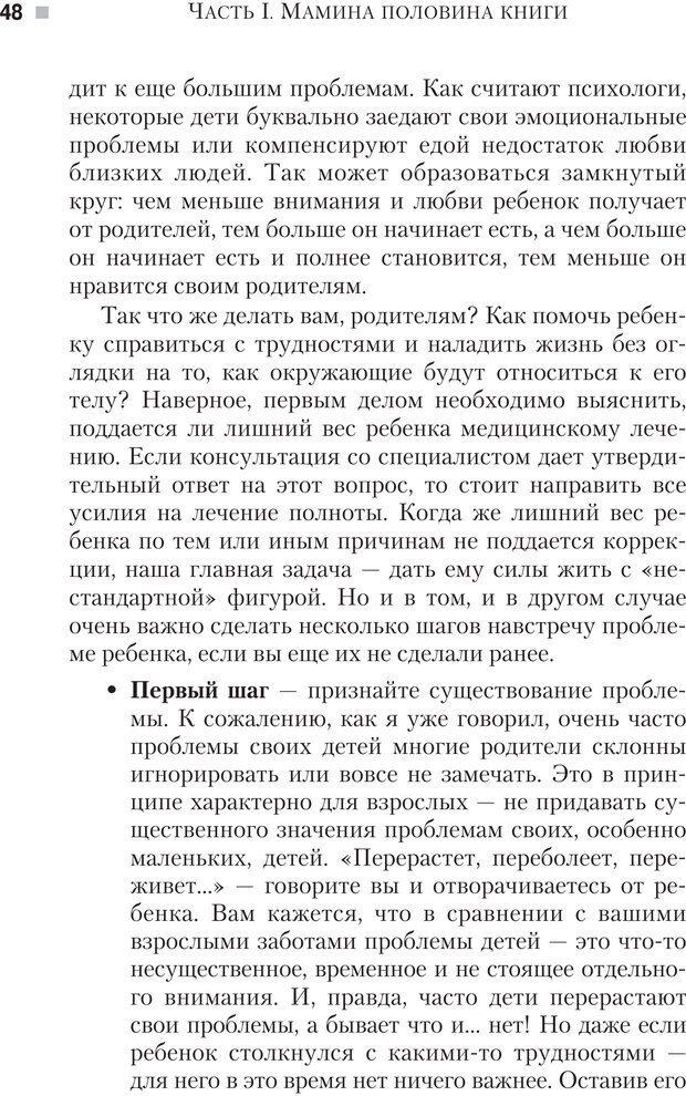 PDF. Настольная книга родителей. Павлов И. В. Страница 45. Читать онлайн