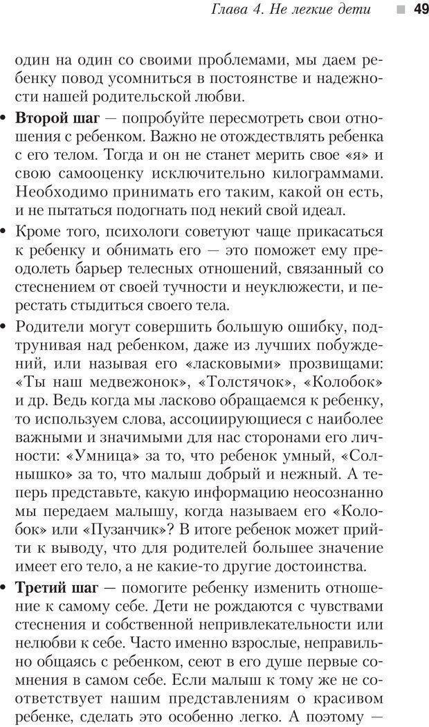 PDF. Настольная книга родителей. Павлов И. В. Страница 46. Читать онлайн