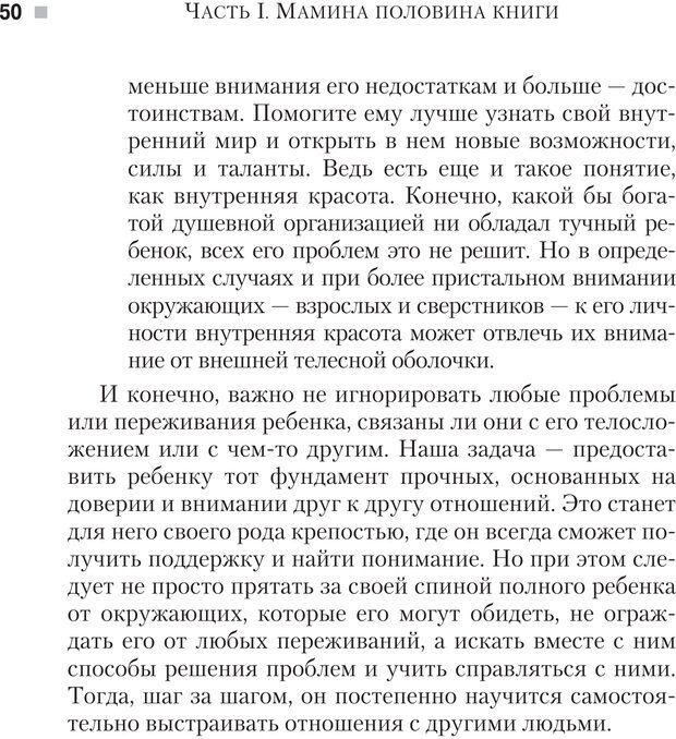 PDF. Настольная книга родителей. Павлов И. В. Страница 47. Читать онлайн