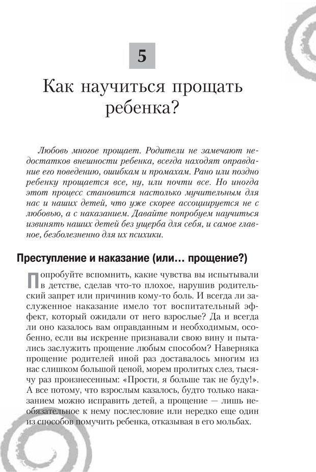 PDF. Настольная книга родителей. Павлов И. В. Страница 48. Читать онлайн