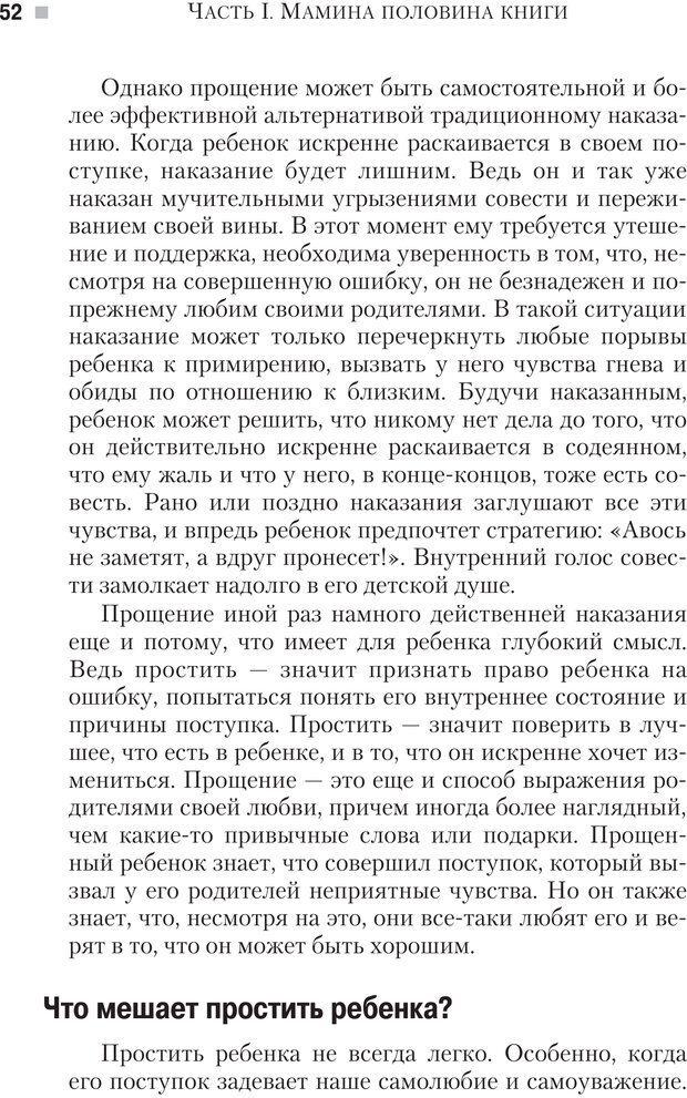 PDF. Настольная книга родителей. Павлов И. В. Страница 49. Читать онлайн