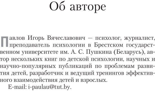 PDF. Настольная книга родителей. Павлов И. В. Страница 5. Читать онлайн