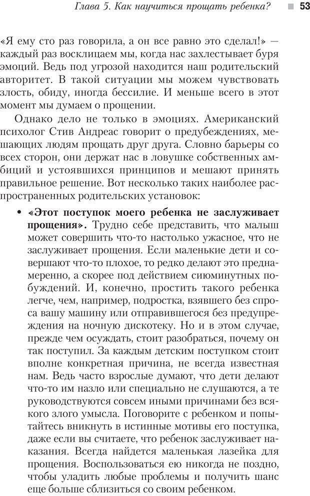 PDF. Настольная книга родителей. Павлов И. В. Страница 50. Читать онлайн