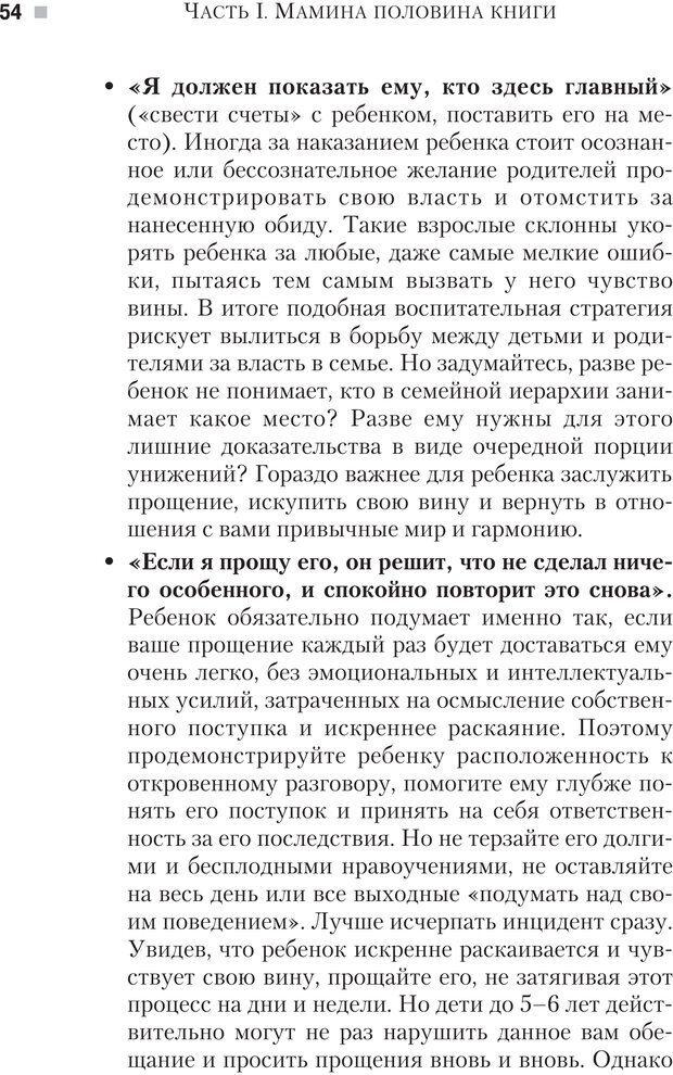 PDF. Настольная книга родителей. Павлов И. В. Страница 51. Читать онлайн