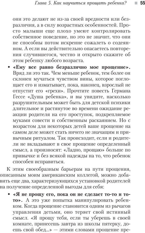 PDF. Настольная книга родителей. Павлов И. В. Страница 52. Читать онлайн