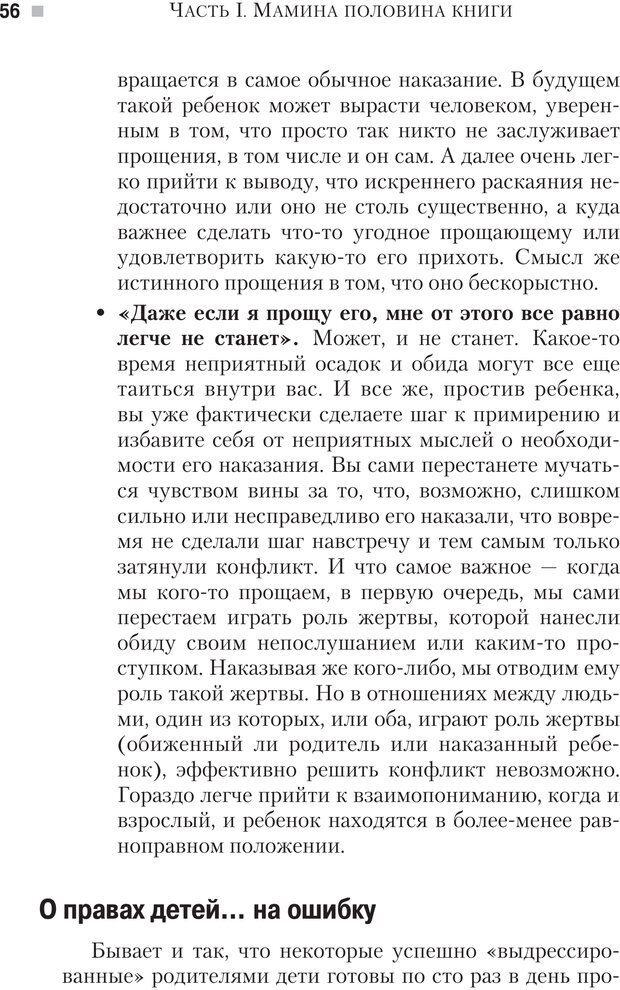 PDF. Настольная книга родителей. Павлов И. В. Страница 53. Читать онлайн