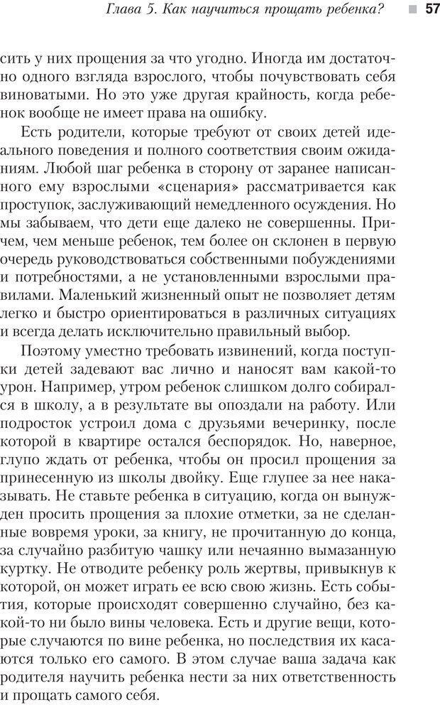 PDF. Настольная книга родителей. Павлов И. В. Страница 54. Читать онлайн