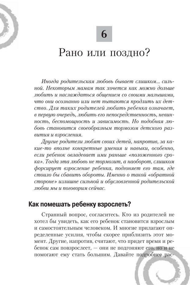 PDF. Настольная книга родителей. Павлов И. В. Страница 55. Читать онлайн