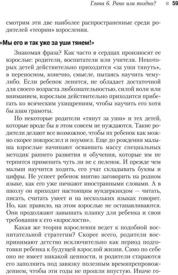 PDF. Настольная книга родителей. Павлов И. В. Страница 56. Читать онлайн