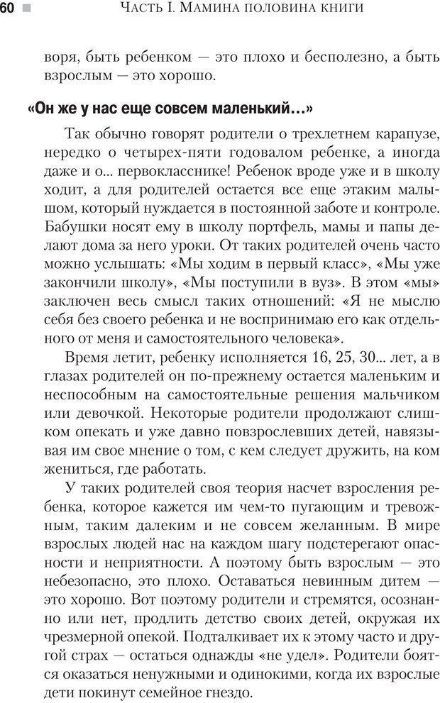 PDF. Настольная книга родителей. Павлов И. В. Страница 57. Читать онлайн