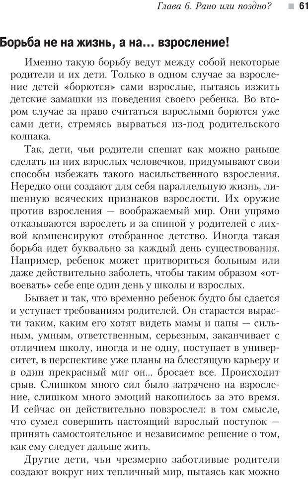PDF. Настольная книга родителей. Павлов И. В. Страница 58. Читать онлайн