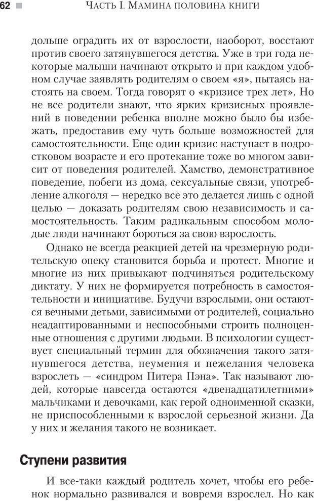 PDF. Настольная книга родителей. Павлов И. В. Страница 59. Читать онлайн