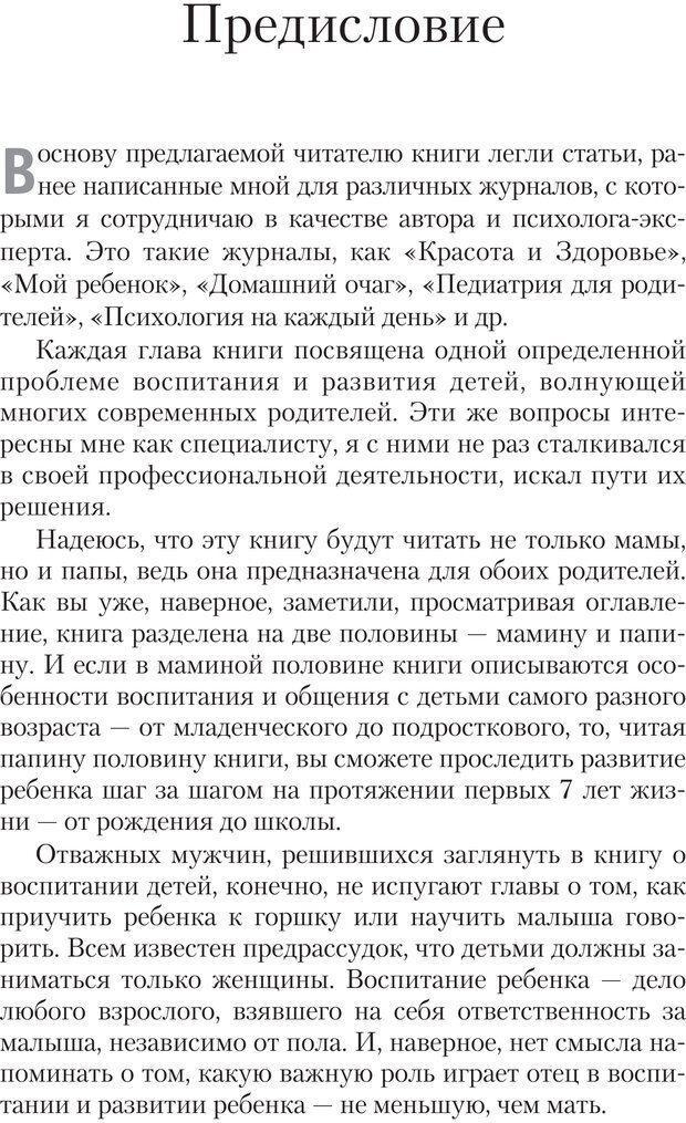 PDF. Настольная книга родителей. Павлов И. В. Страница 6. Читать онлайн