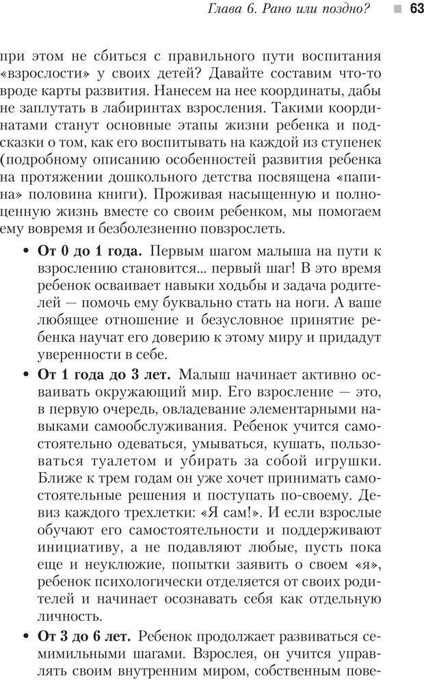 PDF. Настольная книга родителей. Павлов И. В. Страница 60. Читать онлайн