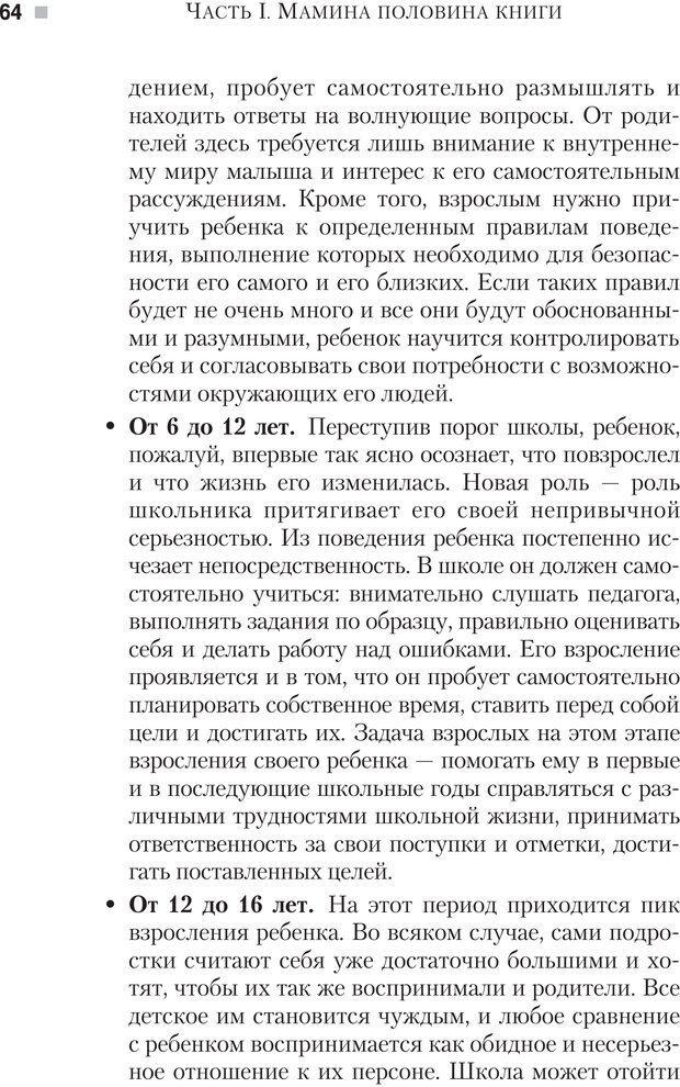 PDF. Настольная книга родителей. Павлов И. В. Страница 61. Читать онлайн