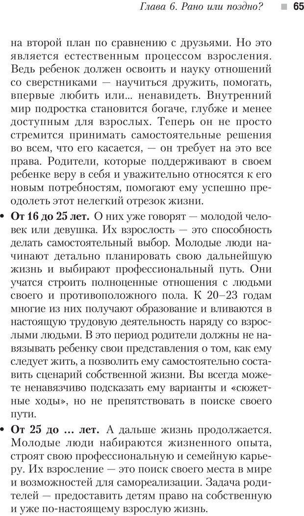 PDF. Настольная книга родителей. Павлов И. В. Страница 62. Читать онлайн