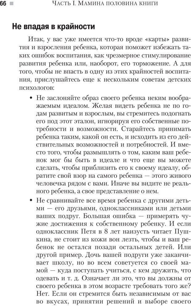 PDF. Настольная книга родителей. Павлов И. В. Страница 63. Читать онлайн