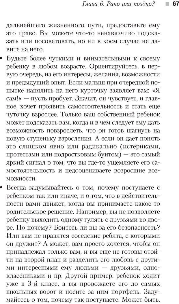 PDF. Настольная книга родителей. Павлов И. В. Страница 64. Читать онлайн