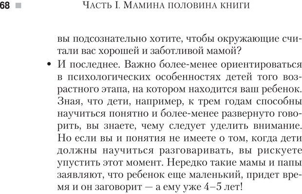 PDF. Настольная книга родителей. Павлов И. В. Страница 65. Читать онлайн