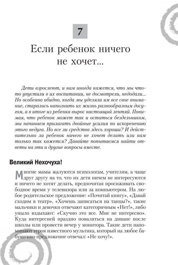 PDF. Настольная книга родителей. Павлов И. В. Страница 66. Читать онлайн