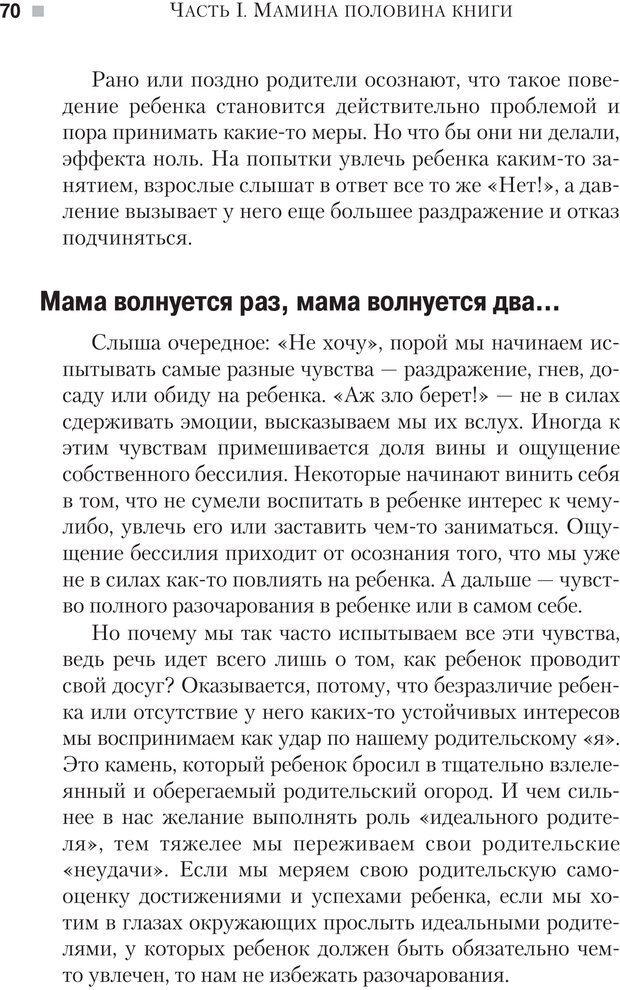 PDF. Настольная книга родителей. Павлов И. В. Страница 67. Читать онлайн