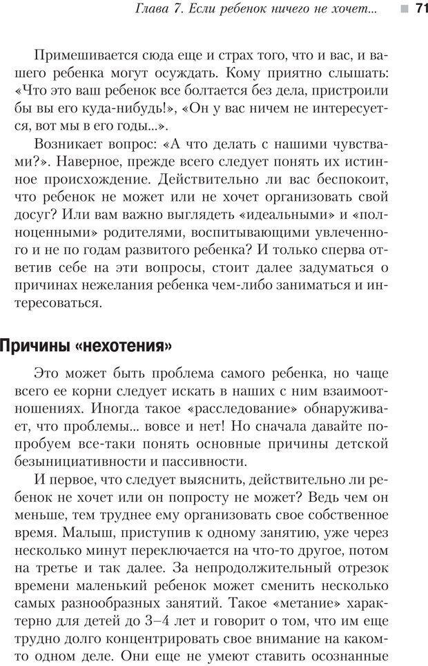 PDF. Настольная книга родителей. Павлов И. В. Страница 68. Читать онлайн