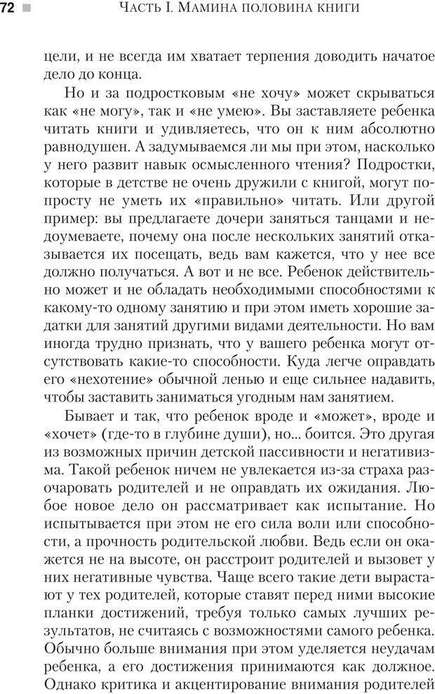 PDF. Настольная книга родителей. Павлов И. В. Страница 69. Читать онлайн