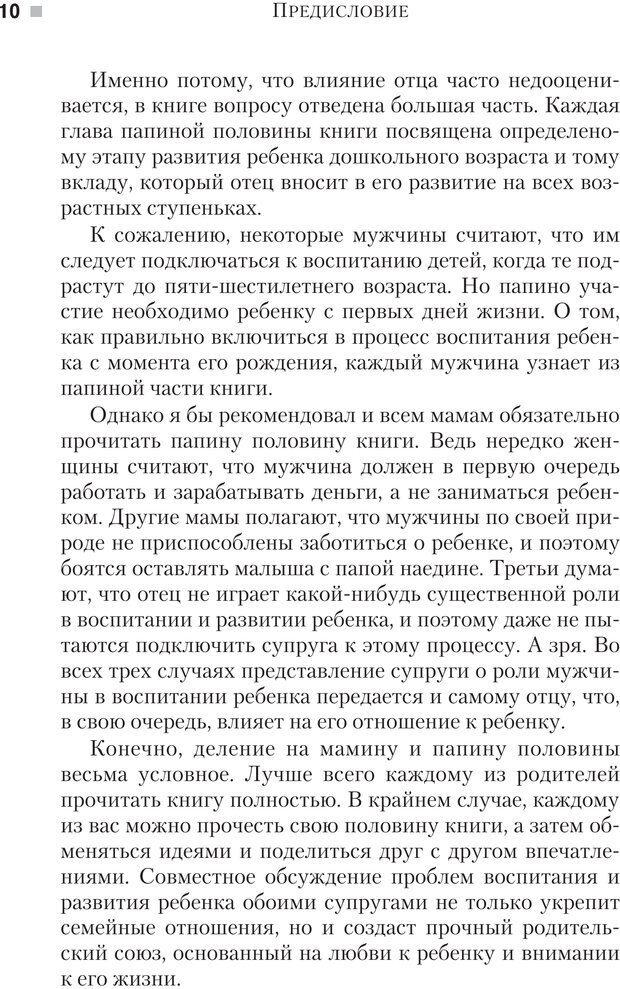 PDF. Настольная книга родителей. Павлов И. В. Страница 7. Читать онлайн