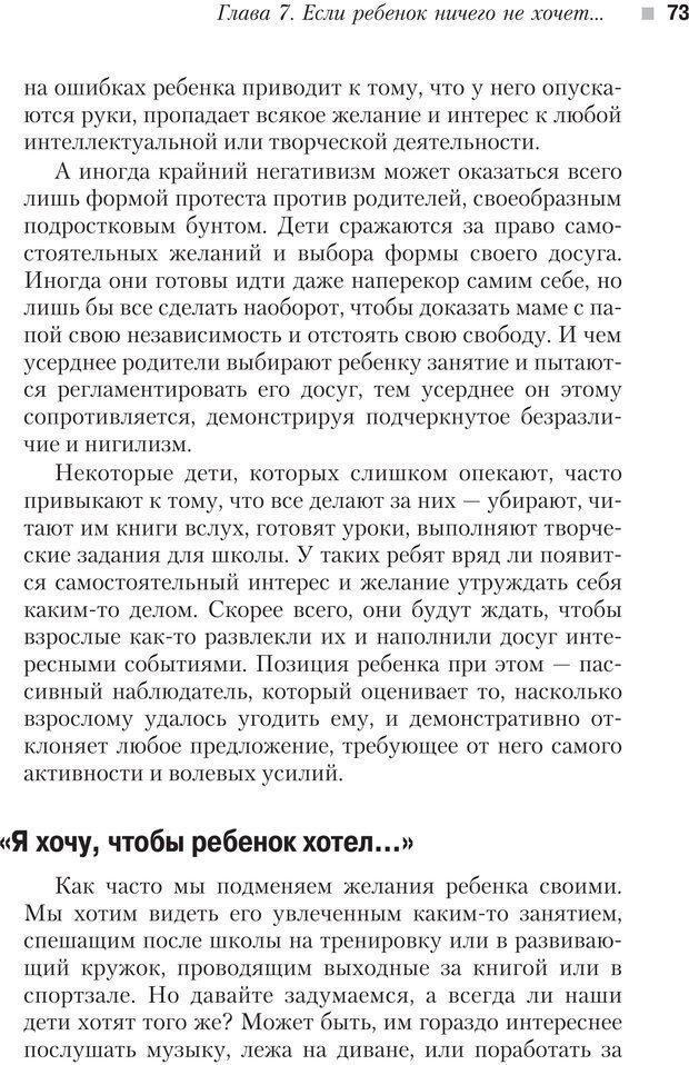 PDF. Настольная книга родителей. Павлов И. В. Страница 70. Читать онлайн