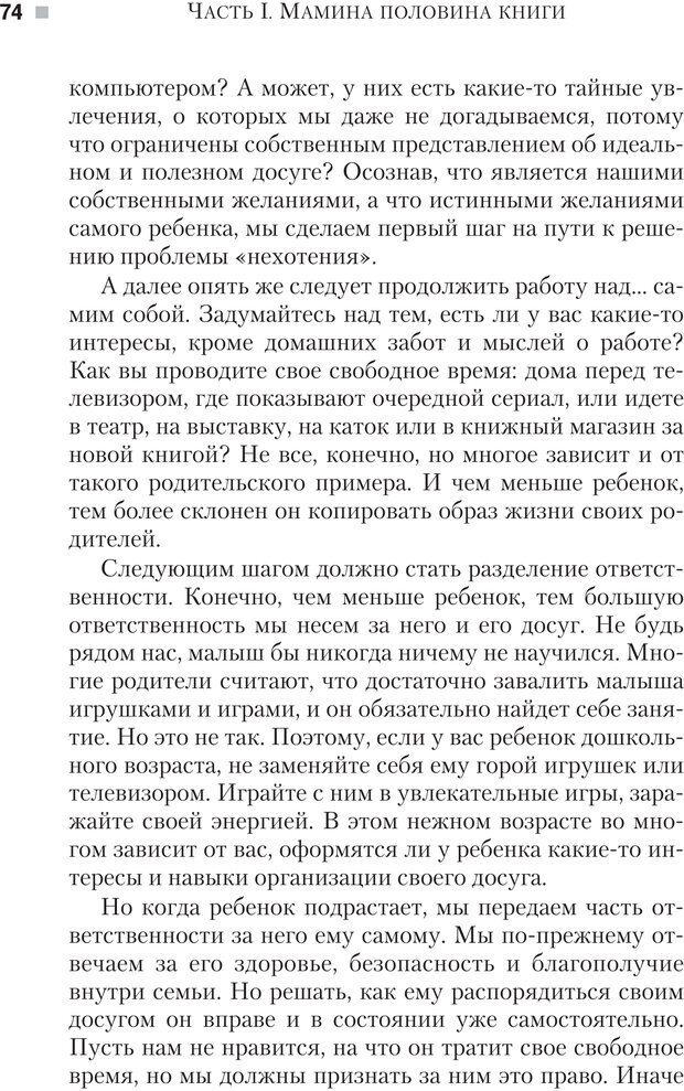 PDF. Настольная книга родителей. Павлов И. В. Страница 71. Читать онлайн