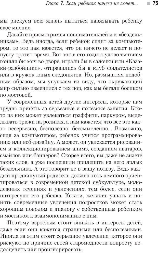 PDF. Настольная книга родителей. Павлов И. В. Страница 72. Читать онлайн
