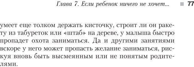 PDF. Настольная книга родителей. Павлов И. В. Страница 74. Читать онлайн