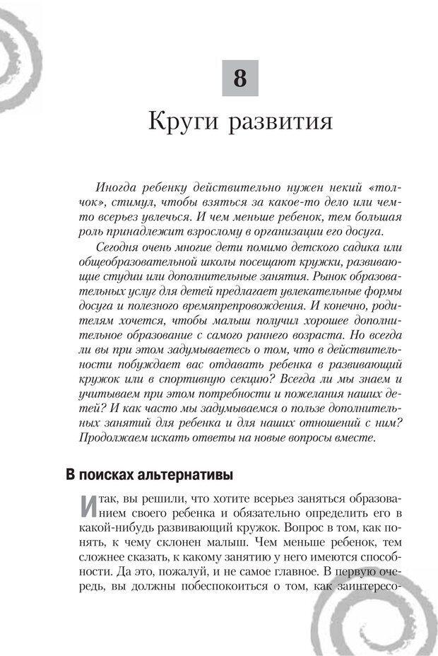 PDF. Настольная книга родителей. Павлов И. В. Страница 75. Читать онлайн