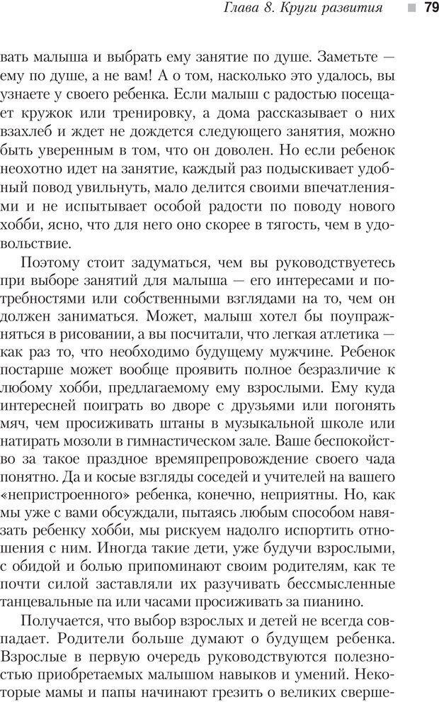 PDF. Настольная книга родителей. Павлов И. В. Страница 76. Читать онлайн