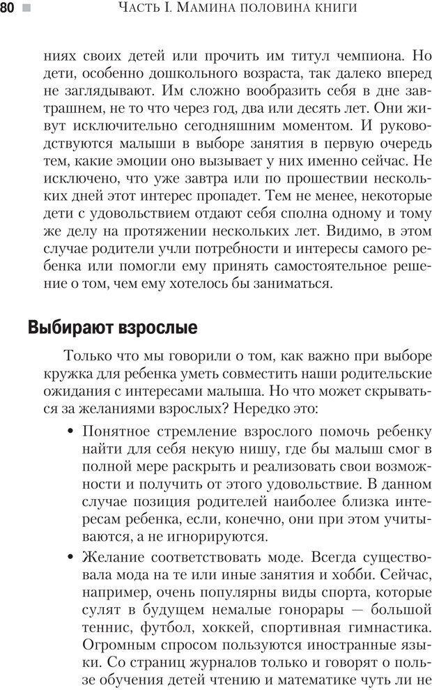 PDF. Настольная книга родителей. Павлов И. В. Страница 77. Читать онлайн