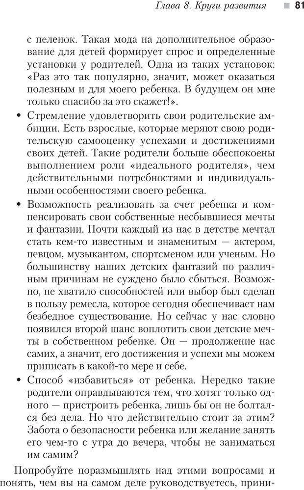 PDF. Настольная книга родителей. Павлов И. В. Страница 78. Читать онлайн
