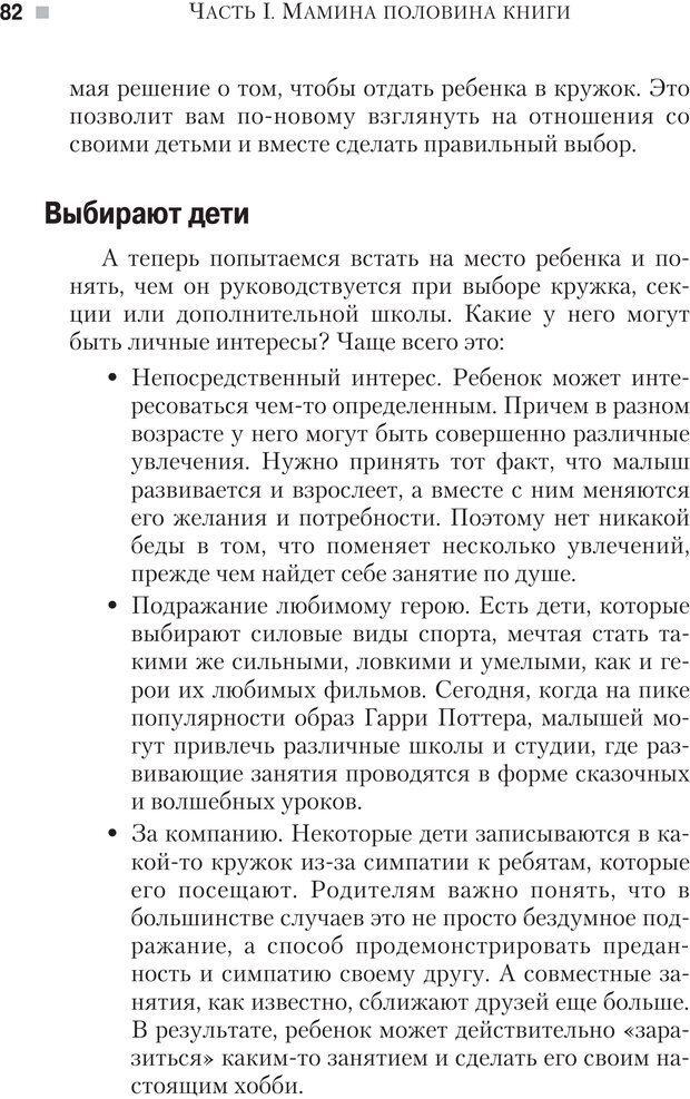 PDF. Настольная книга родителей. Павлов И. В. Страница 79. Читать онлайн