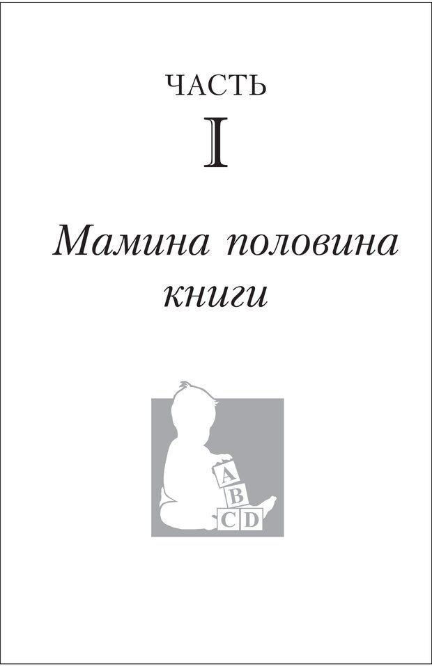 PDF. Настольная книга родителей. Павлов И. В. Страница 8. Читать онлайн